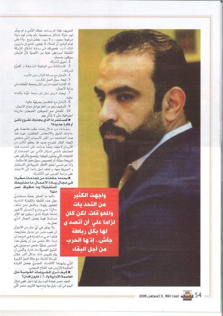 Al Arham al Arabi Published post about Mr. Haytham Abdulrahman